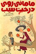 مامانی روی درخت سیب