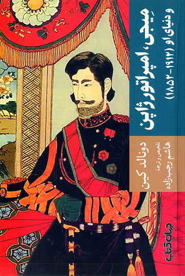 میجی، امپراتور ژاپن و دنیای او (1912-1852)