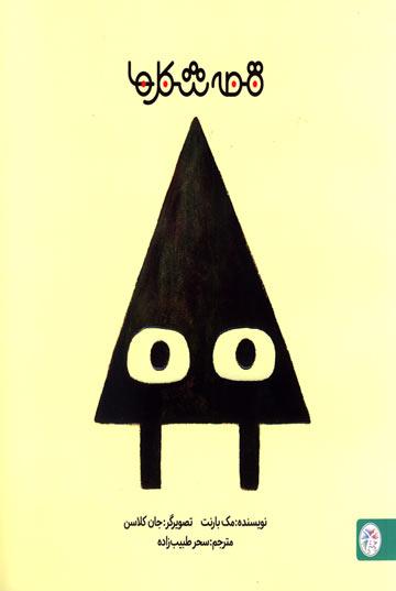 مثلث (قصه شکلها 1)