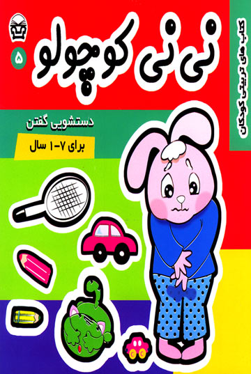دستشویی گفتن (نینی کوچولو 5)