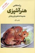 هنر آشپزی: مجموعه غذاهای ایرانی و فرنگی (جلد اول)