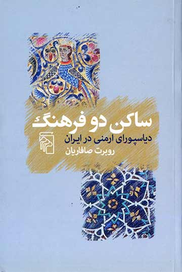 ساکن دو فرهنگ: دیاسپورای ارمنی در ایران