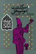 سرگذشت موسیقی در ایران (مجموعه فرهنگ و تمدن ایرانی - 3)