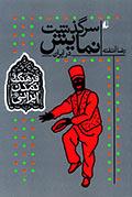 سرگذشت نمایش در ایران (مجموعه فرهنگ و تمدن ایرانی - 4)