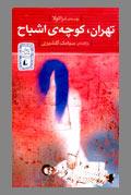 تهران، کوچهی اشباح