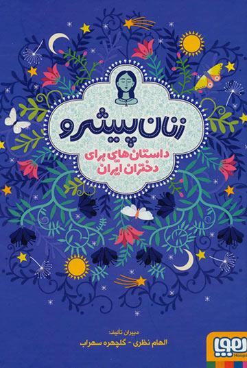 زنان پیشرو (داستانهایی برای دختران ایران)
