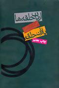 ارباب حلقهها - یاران حلقه (جلد 1)