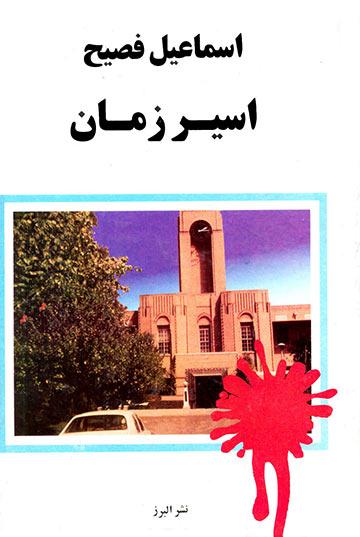 'اسیر