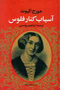 'آسیاب