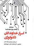 اسرار خداوندگان تکنولوژی، ترجمه حسام زند حسامی و مریم همتیان، ناشر پارس کتاب