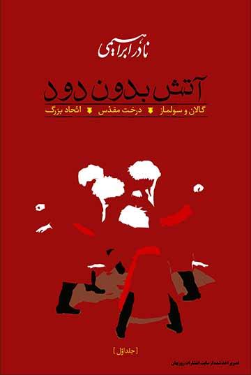 آتش بدون دود نوشته نادر ابراهیمی