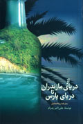 از دریای مازندران تا دریای پارس (سفرنامه رویا لقمانیان)width='120px