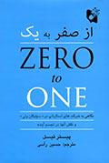 از صفر به یک، ترجمه حسین راسی، ناشر هستان