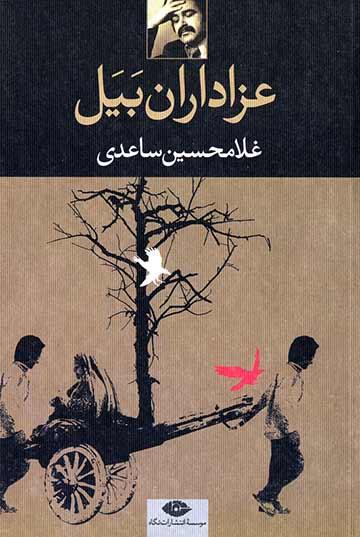 عزاداران بیل نوشته غلامحسین ساعدی
