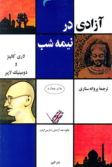 'آزادی