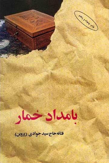 بامداد خمار نوشته فتانه حاج سیدجوادی