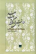 به دانش بزرگ و به همت بلند؛ جشننامهی استاد احمد سمیعی (گیلانی)width='120px