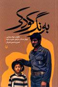 به رنگ کودکی (خاطرات جواد صحرایی، نونهال نه ساله از سالهای حضور در جبهه)