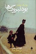 'بودنبروکها: