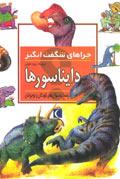 'دایناسورها