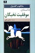 'داستان