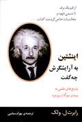 'اینشتین