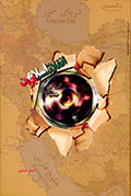 انقلاب اسلامی ایران و گروههای تجزیهطلبwidth='120px