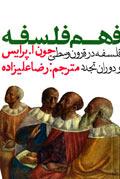 فهم فلسفه: فلسفه در قرون وسطی و دوران تجددwidth='120px