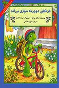 فرانکلین دوچرخهسواری میکندwidth='120px