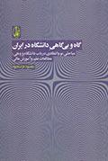 گاه و بیگاهی دانشگاه در ایران: مباحثی نو و انتقادی در باب دانشگاهپژوهی، مطالعات علم و آموزش عالیwidth='120px