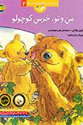 من و تو، خرس کوچولو (مجموعه قصههای خرس کوچولو و خرس بزرگ - 2)
