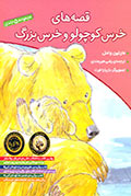 قصههای خرس کوچولو و خرس بزرگ، مجموعه 5 جلدی