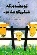 گوسفندی که خیلی کوچک بود