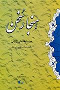هنجار سخن، درسنامه معانی پارسی