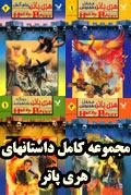مجموعه کامل داستانهای هری پاتر (7 کتاب)