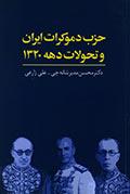 حزب دموکرات ایران و تحولات دهه 1320width='120px