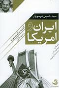 'ایران