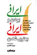 'ایرانی
