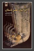 'ایرانیان