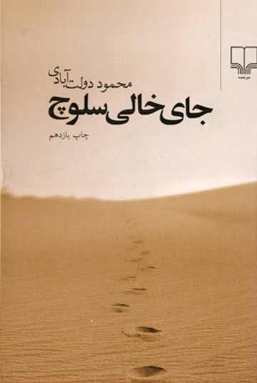 جای خالی سلوچ نوشته محمود دولتآبادی