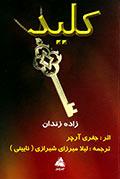 'کلید