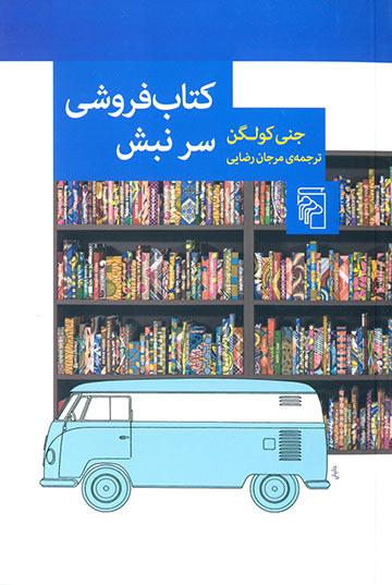 'کتابفروشی