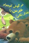 خرگوش کوچولو خرس را بیدار نکنی!