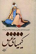 کیمیای عشق: تفسیر استاد دکتر دینانی از رباعیات مولانا و نینامه