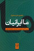 ما ایرانیان: زمینهکاوی تاریخی و اجتماعی خلقیات ایرانی