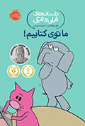 ما توی کتابیم! (داستانهای فیلی و فیگی - 11)width='120px