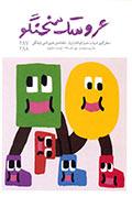 مجله عروسک سخنگو - شماره 287 و 288 (مهر و آبان 1394)width='120px