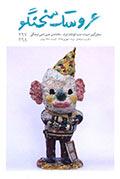 مجله عروسک سخنگو - شماره 297 و 298 (مرداد و شهریور 1395)width='120px