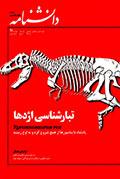 مجله دانشنامه (شماره 10 - آذر 1394)width='120px