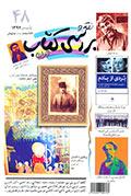 مجله نقد و بررسی کتاب تهران - شماره 48 (پاییز 1394)width='120px